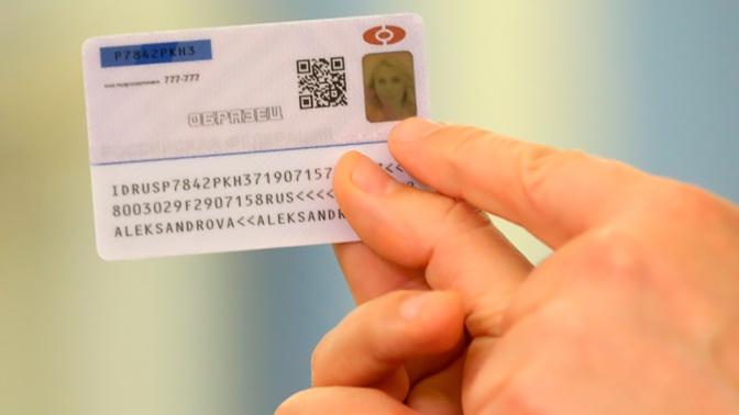 Названы сроки начала перевода россиян на электронные паспорта