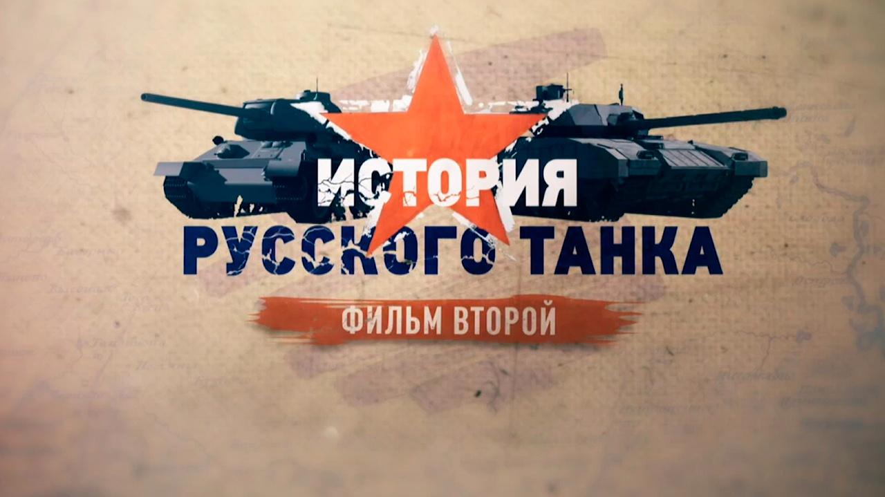 Д/с «История русского танка». Фильм второй
