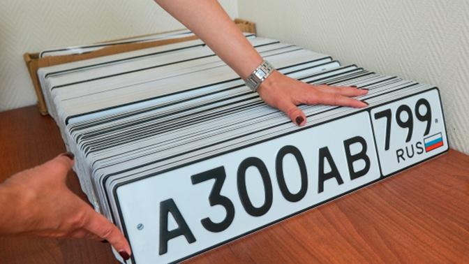 СМИ: российским водителям пообещали возможность самостоятельно выбирать «красивые» номера
