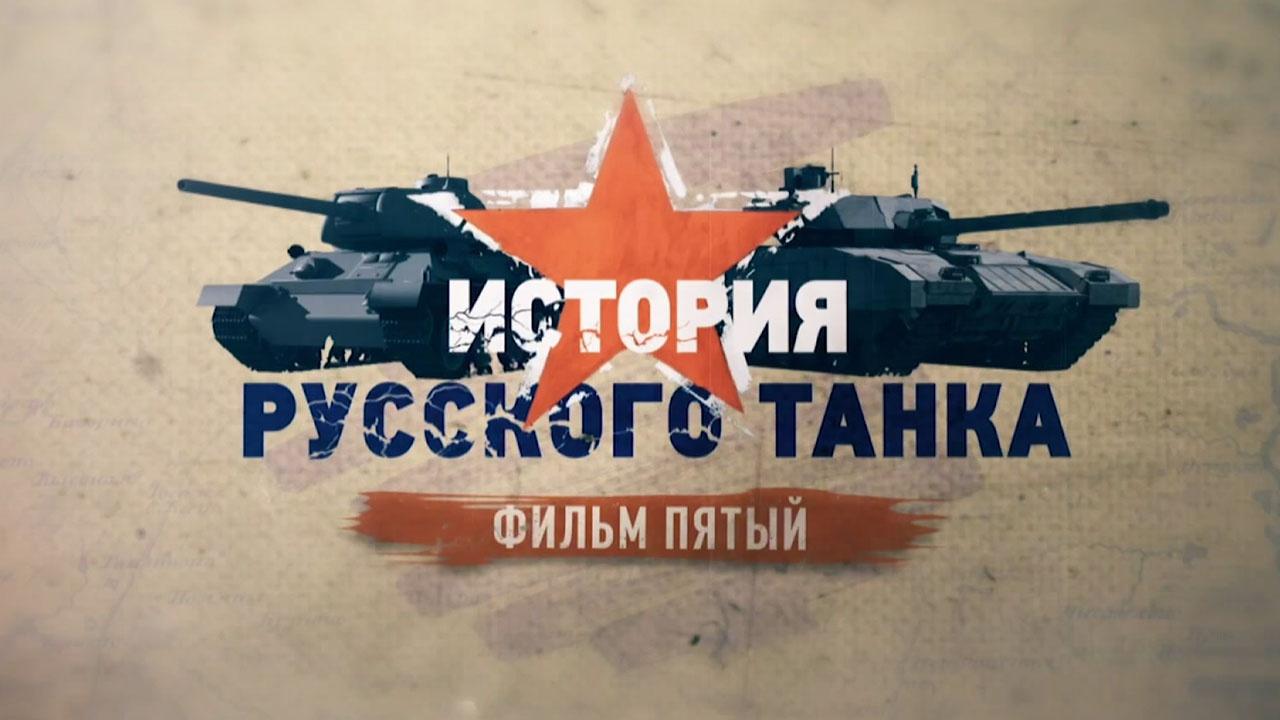 Д/с «История русского танка». Фильм пятый