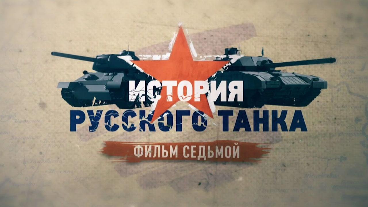 Д/с «История русского танка». Фильм седьмой