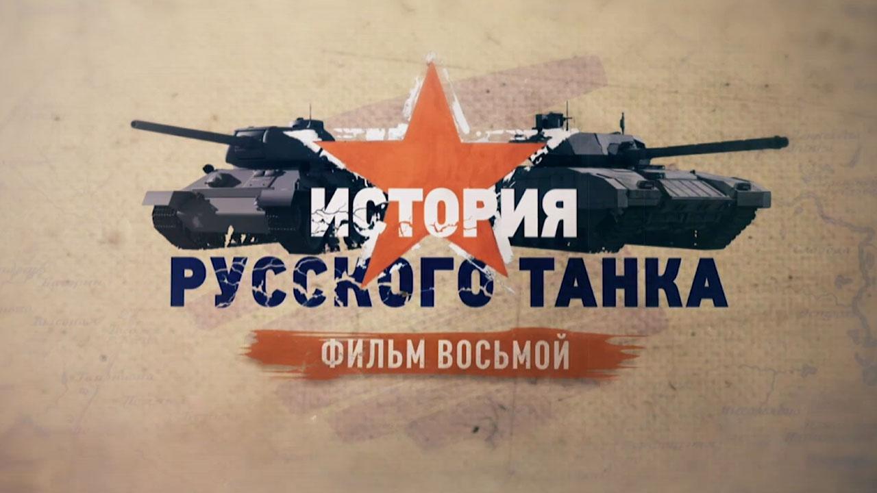 Д/с «История русского танка». Фильм восьмой