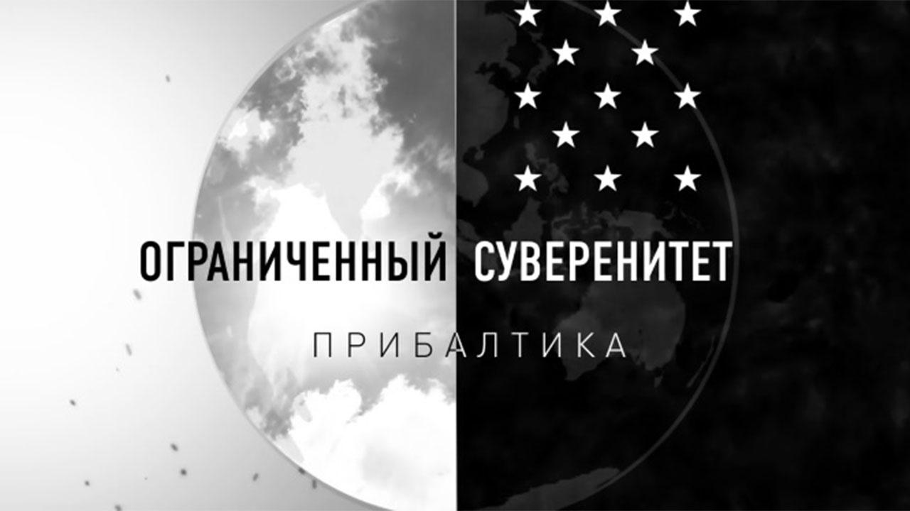 Д/с «Ограниченный суверенитет. Прибалтика»