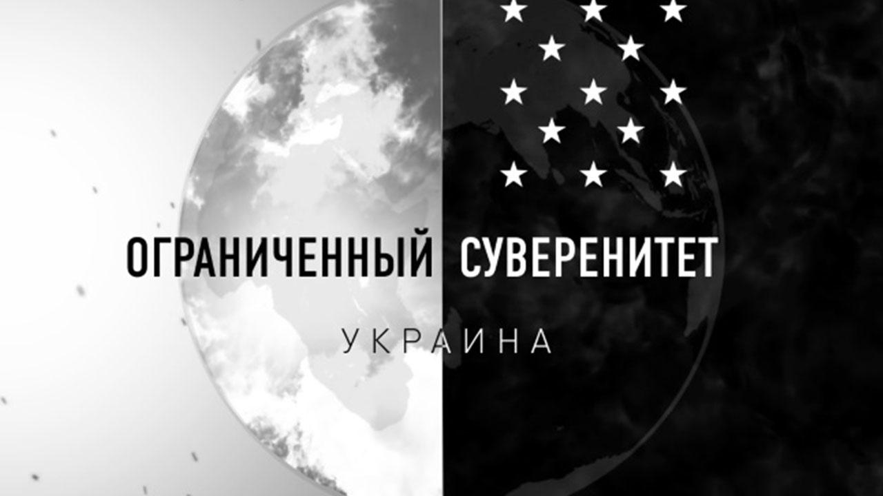 Д/с «Ограниченный суверенитет. Украина»