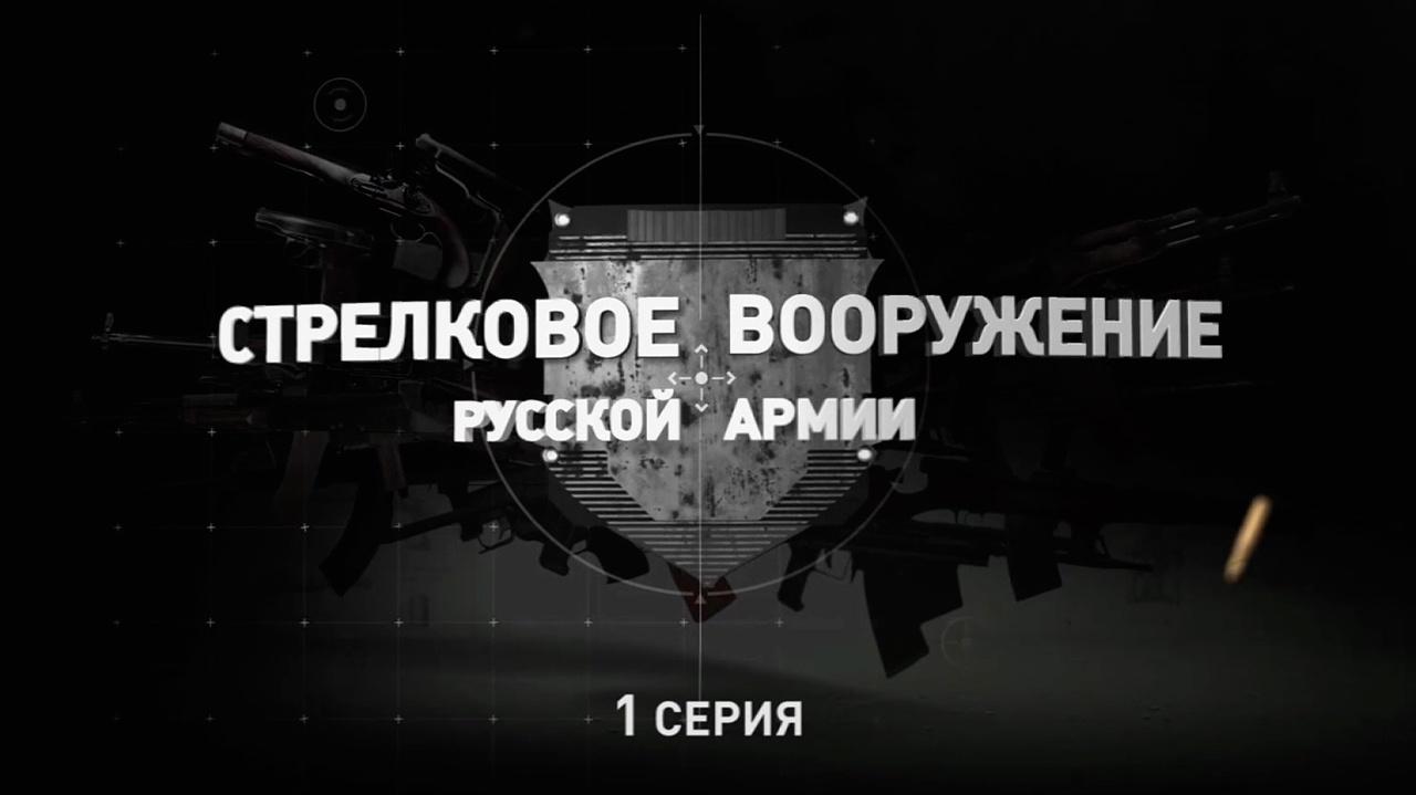 Д/с «Стрелковое вооружение русской армии». Первая серия