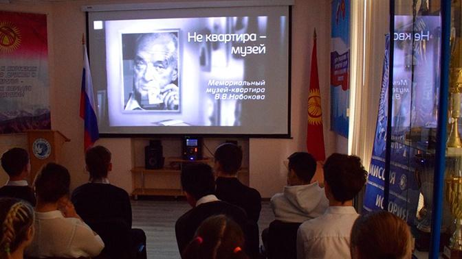 В РЦНК в Бишкеке состоялся лекторий о жизни и творчестве Набокова