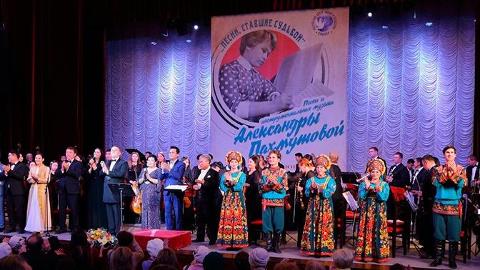 В Бишкеке отметили юбилей Александры Пахмутовой