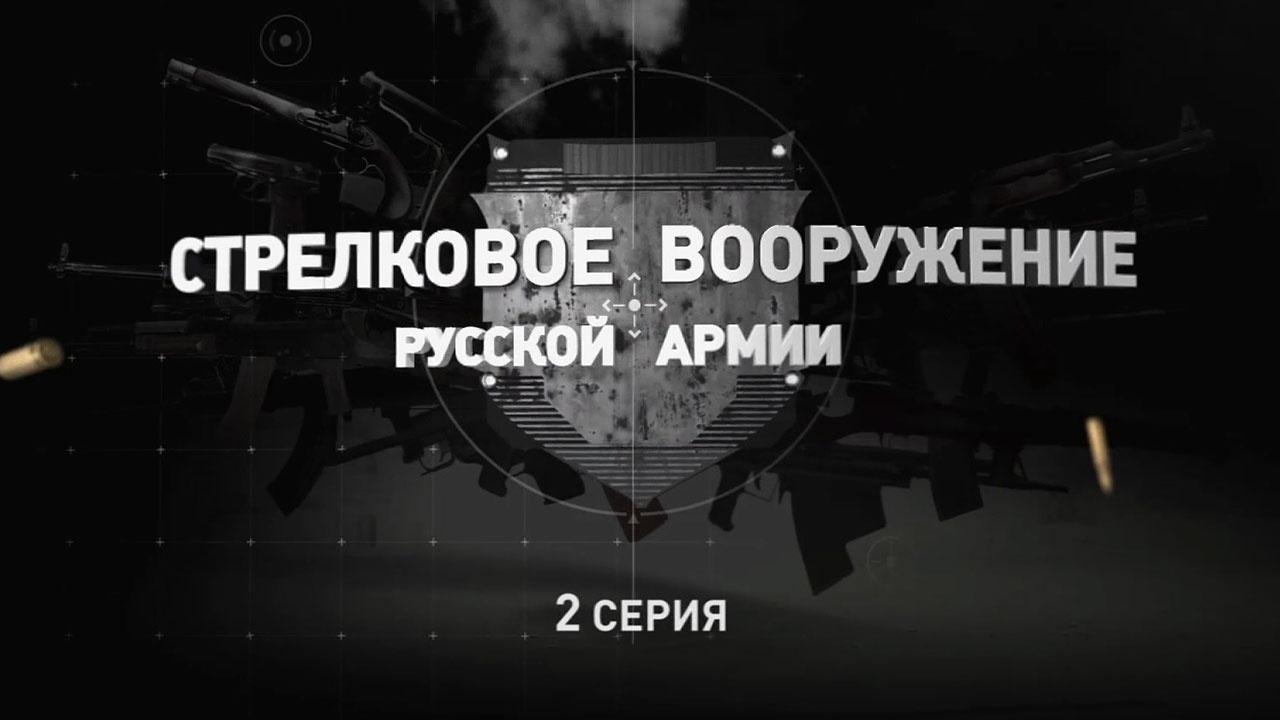 Д/с «Стрелковое вооружение русской армии». Вторая серия