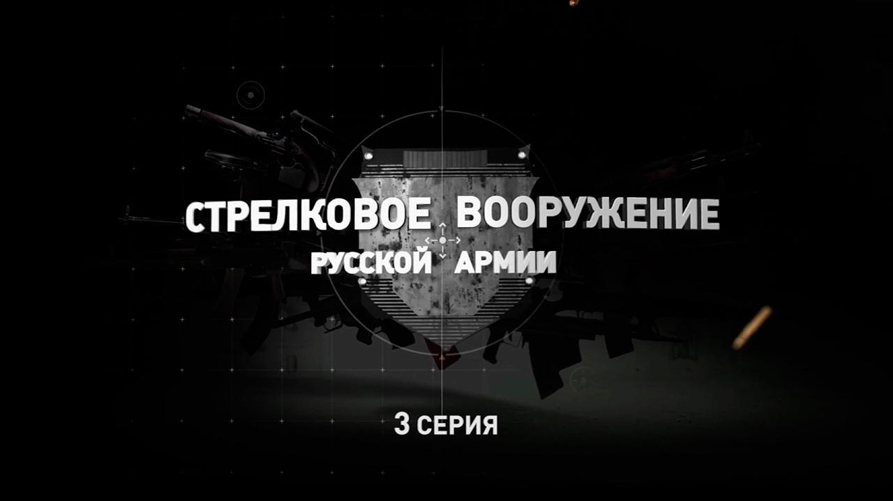 Д/с «Стрелковое вооружение русской армии». Третья серия