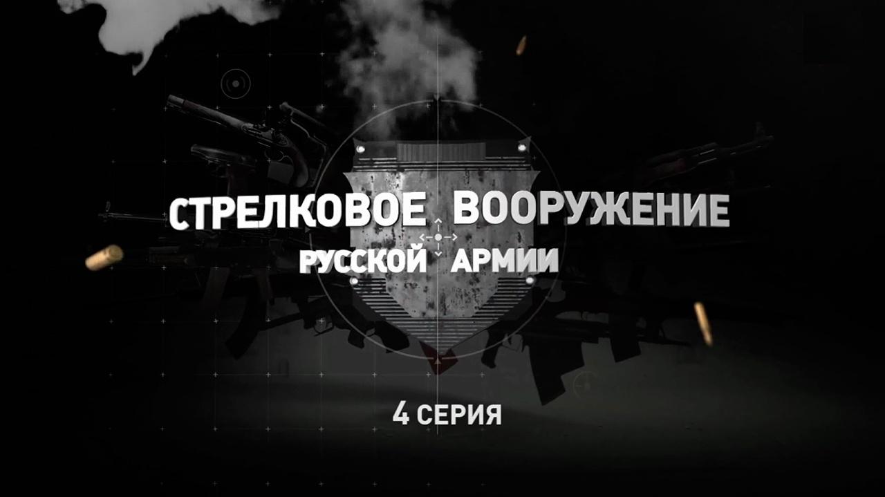 Д/с «Стрелковое вооружение русской армии». Четвертая серия
