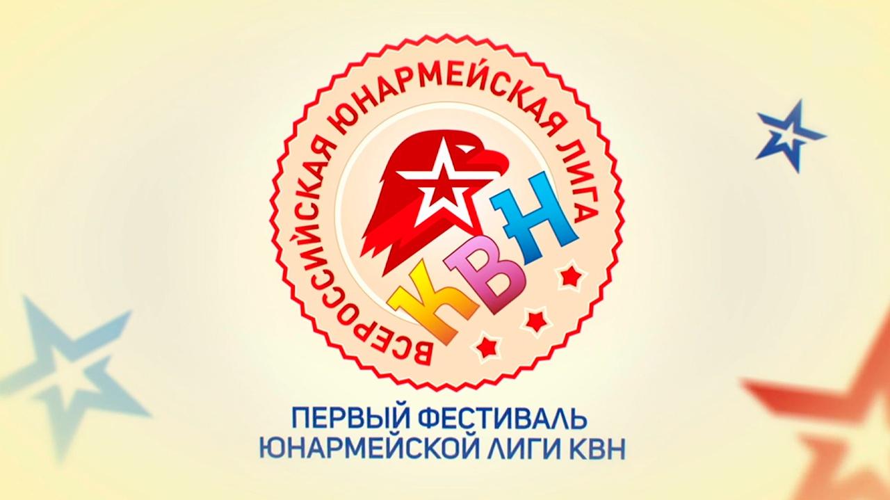 Первый фестиваль юнармейской лиги КВН
