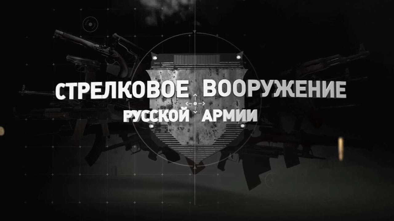 Д/с «Стрелковое вооружение русской армии». Пятая серия