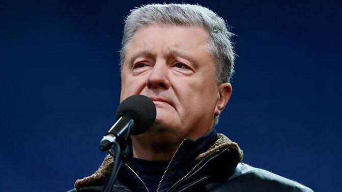 Против Порошенко открыли уголовное дело о госизмене