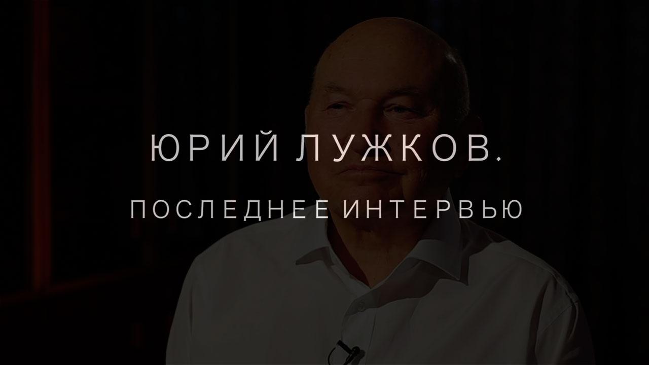Юрий Лужков. Последнее интервью