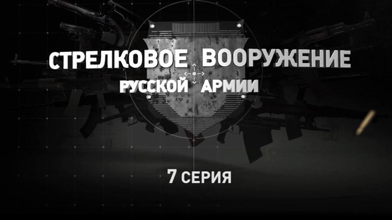 Д/с «Стрелковое вооружение русской армии». Седьмая серия
