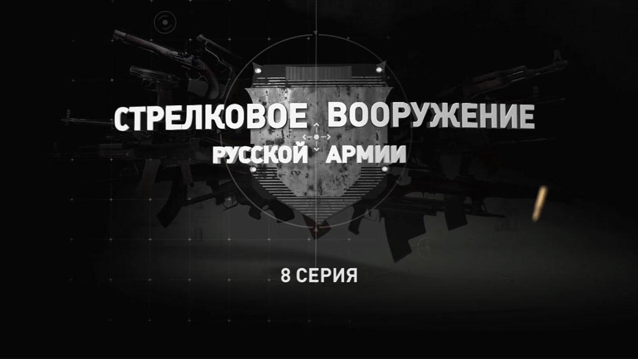 Д/с «Стрелковое вооружение русской армии». Восьмая серия