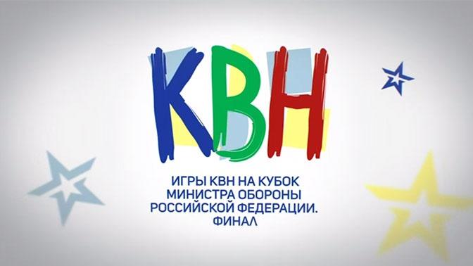 КВН. Игры на Кубок министра обороны Российской Федерации-2019. Финал