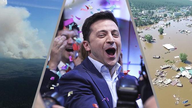 Пожары, наводнение и выборы: самые обсуждаемые темы года по версии «Одноклассников»