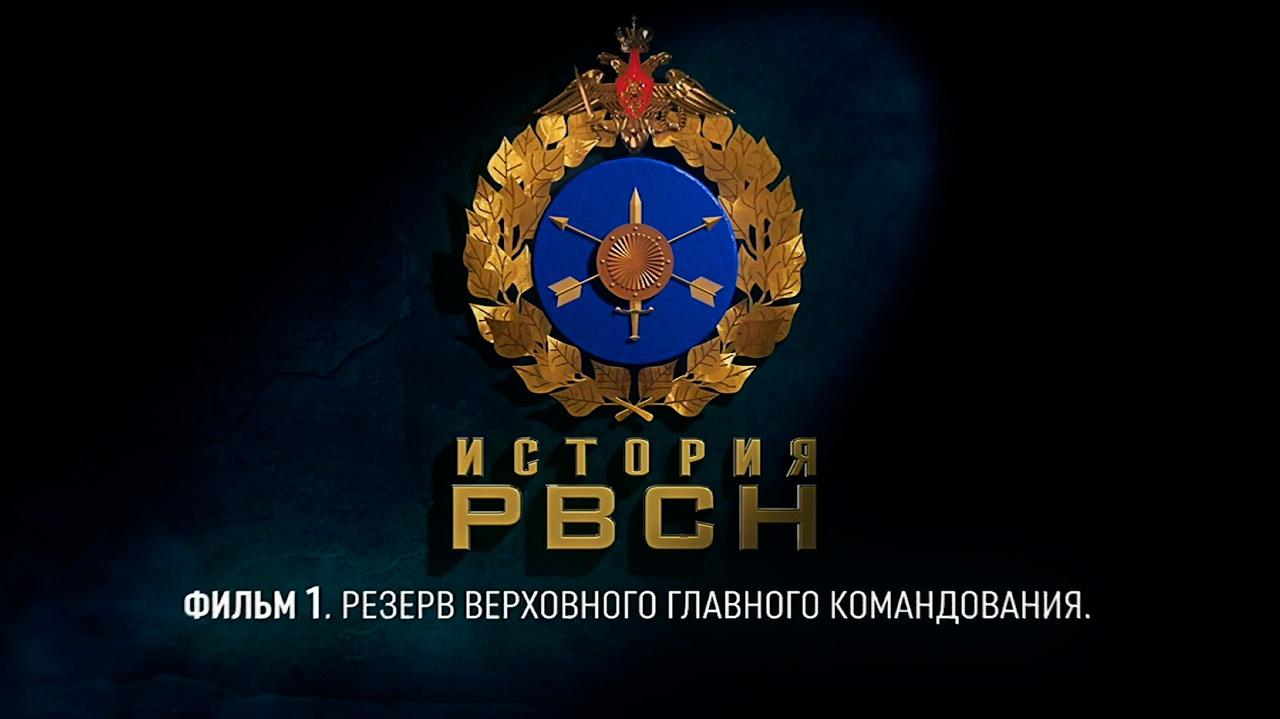 Д/с «История РВСН». Фильм первый. Резерв Верховного Главного Командования