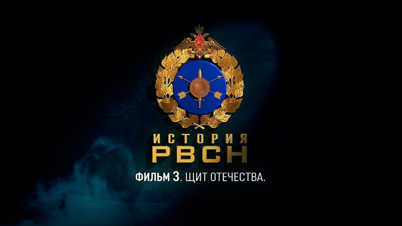 Д/с «История РВСН». Фильм третий. Щит Отечества