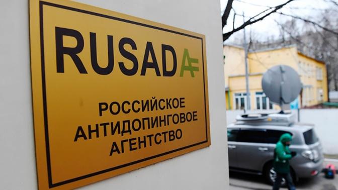 РУСАДА намерено оспорить санкции WADA в арбитражном суде