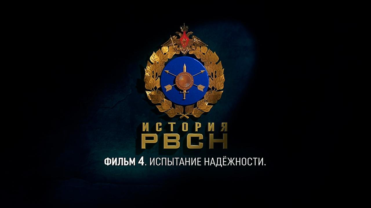 Д/с «История РВСН». Фильм четвертый. Испытание надежности