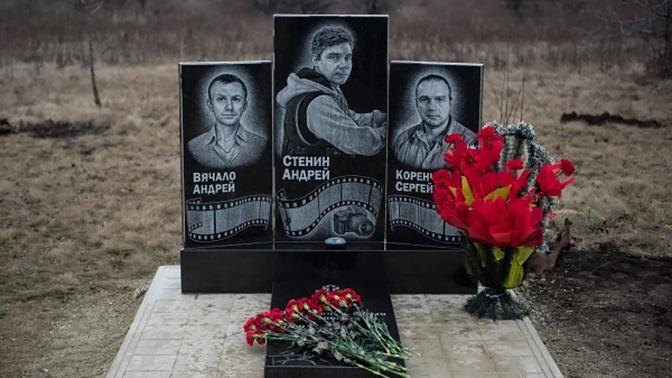 Памятник Андрею Стенину открыли в Донбассе