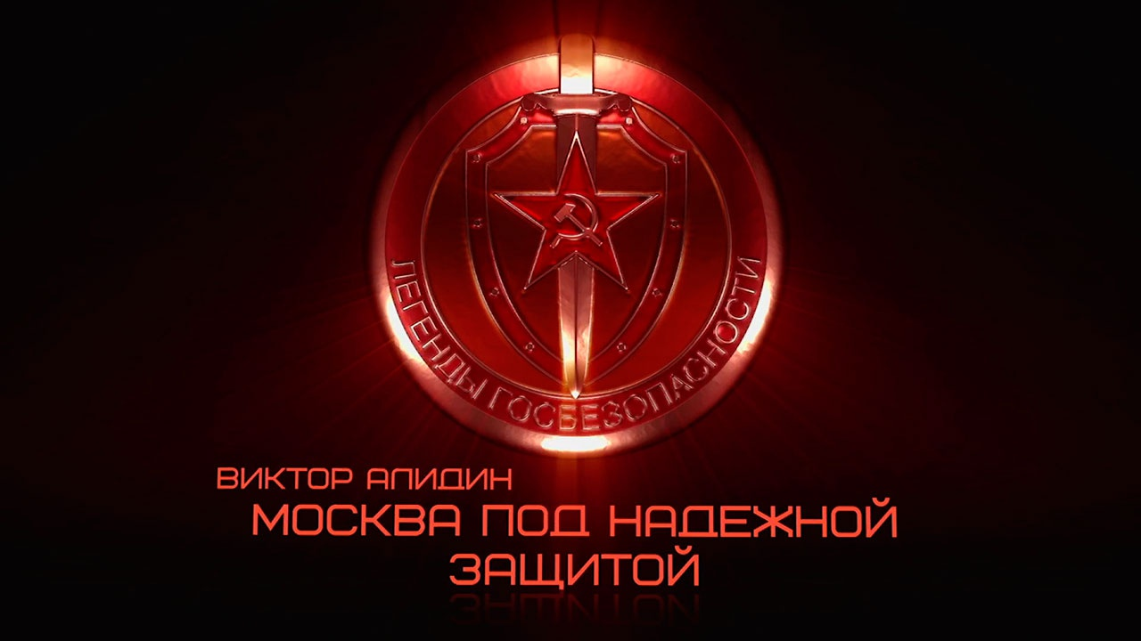 Виктор Алидин. Москва под надежной защитой