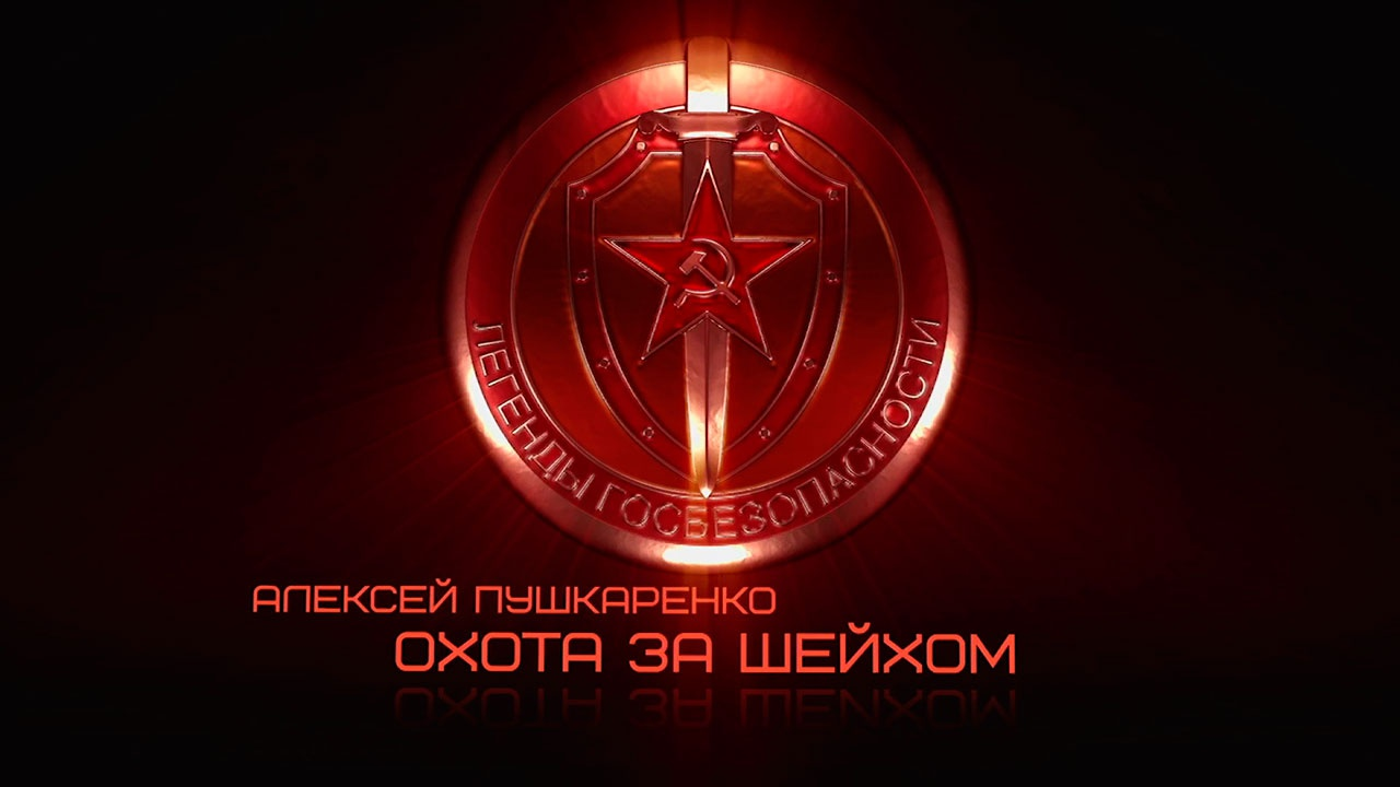 Алексей Пушкаренко. Охота за шейхом