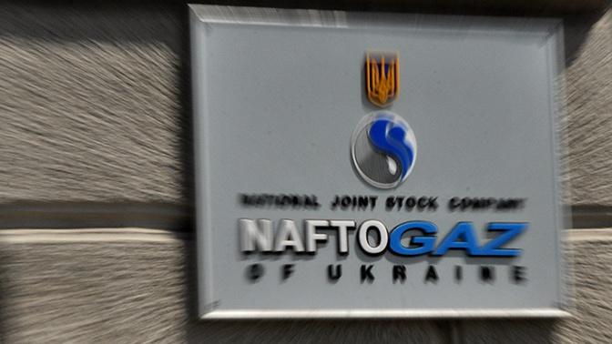 В «Нафтогазе» заявили о неизменности тарифа на транзит газа из РФ в течение пяти лет