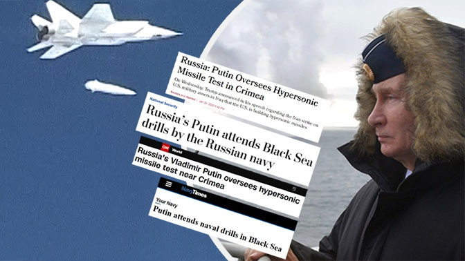 Учения в Черном море: как освещали иностранные СМИ стрельбы «Кинжалом»