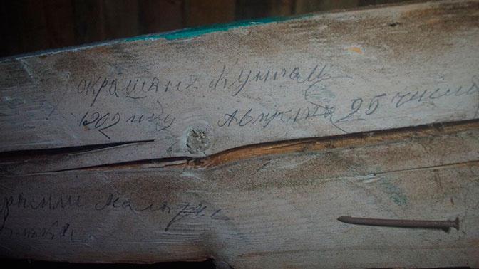 Ожившая история: под куполом храма в Вышнем Волочке обнаружены подписи мастеров XX века