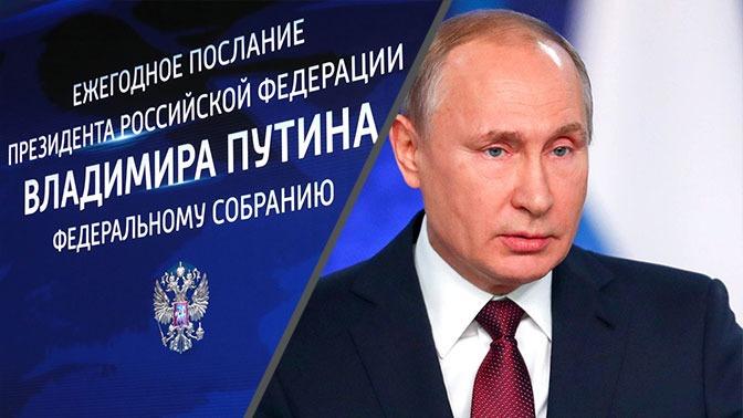 Прямая трансляция обращения Путина с ежегодным посланием к Федеральному Собранию