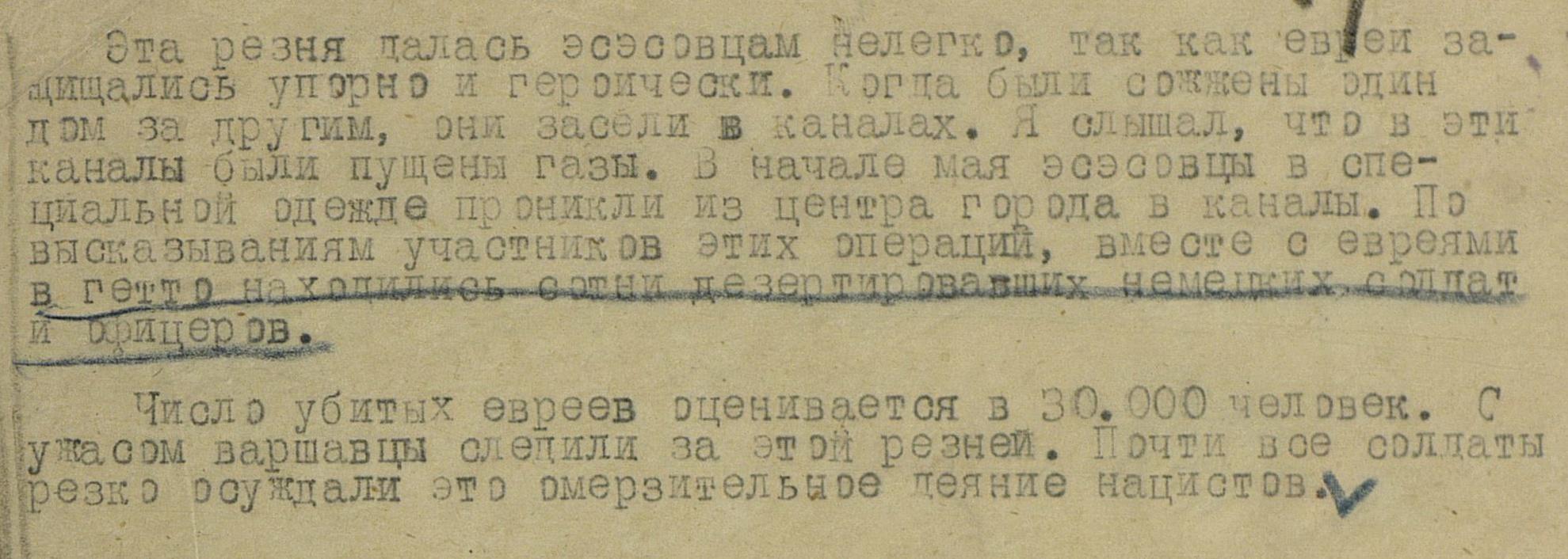 Показания военнопленного ефрейтора К. Веймана о прогромах в Варшавском гетто от 30.08.1943