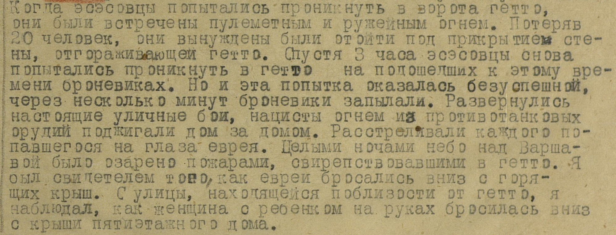 2- Показания военнопленного ефрейтора К. Веймана о прогромах в Варшавском гетто от 30.08.1943