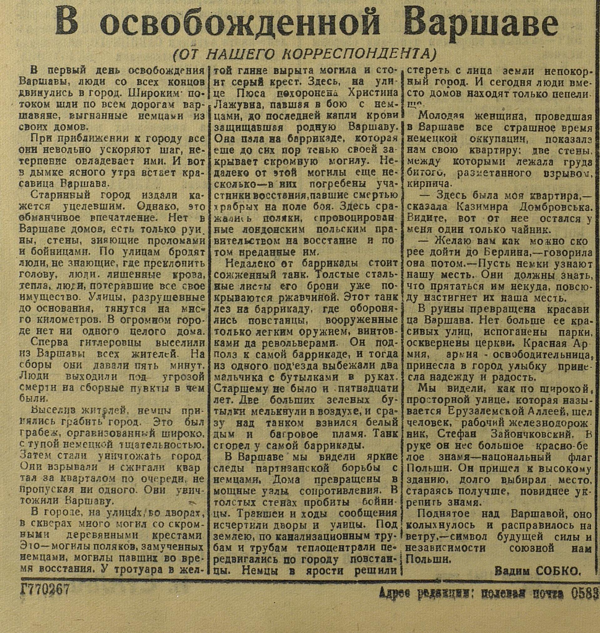 Газета Советский Боец, 18.01.1945