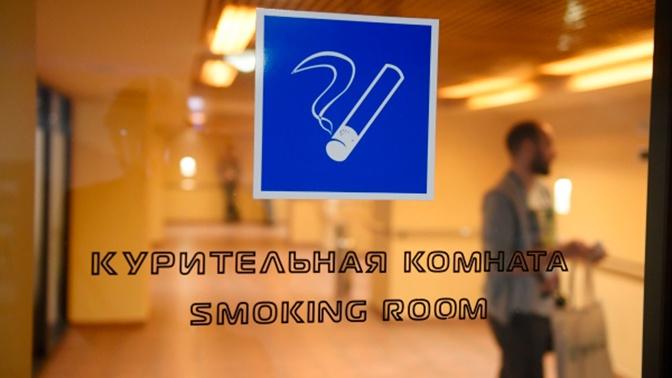 В московском аэропорту Шереметьево заработали курилки