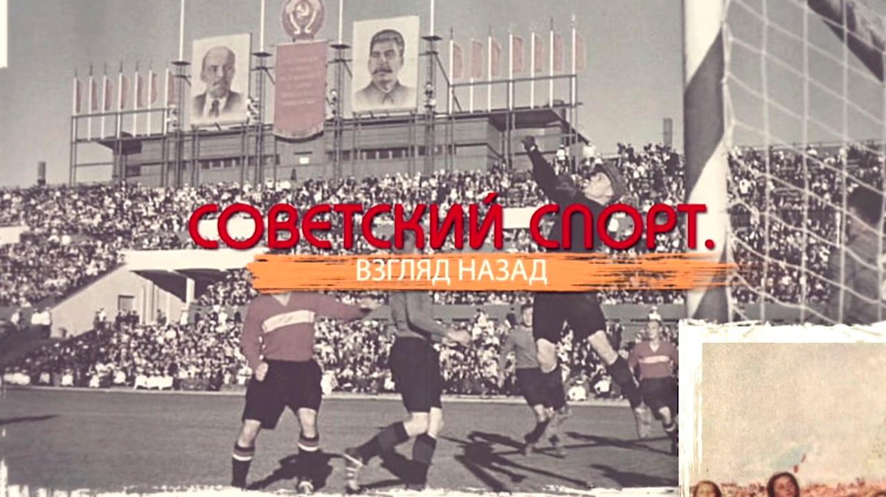 Советский спорт. Взгляд назад