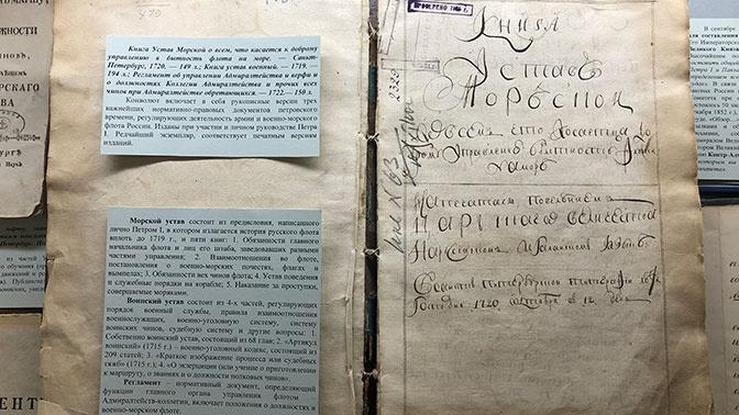 Первый российский морской устав: в ВМФ отметят 300-летие документа