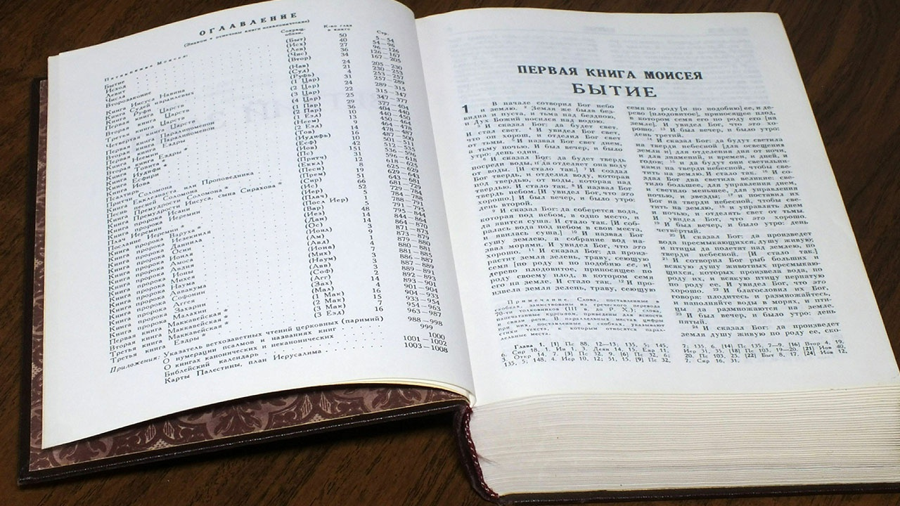Доказательство чуда. О чем молчит библия