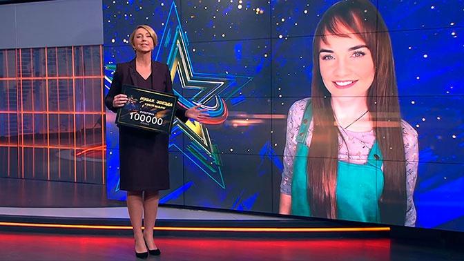 Объявлено имя победителя конкурса «Новая Звезда. Твой шанс!»