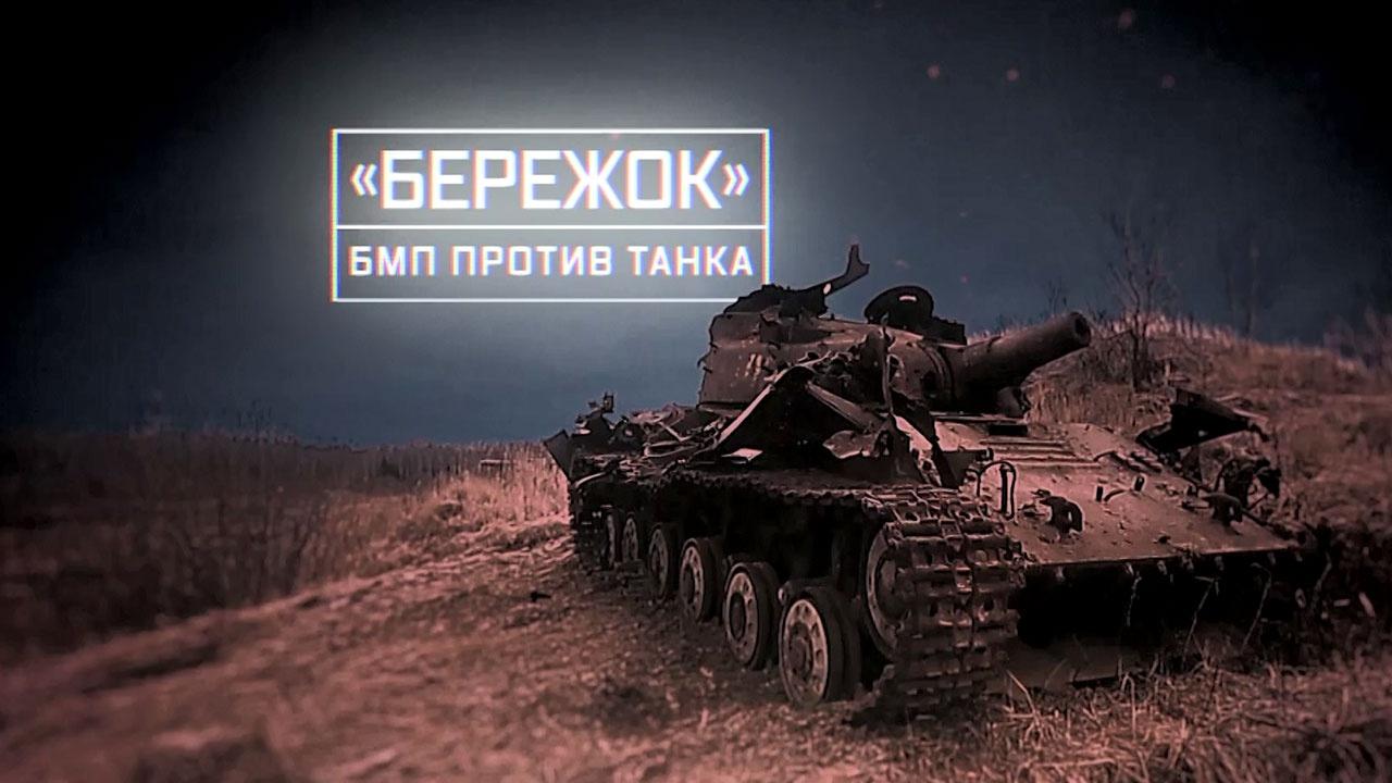 «Бережок». БМП против танка