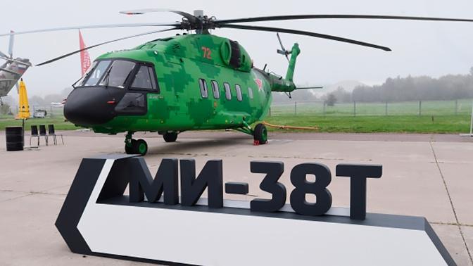 Россия подписала первый экспортный контракт на вертолеты Ми-38Т