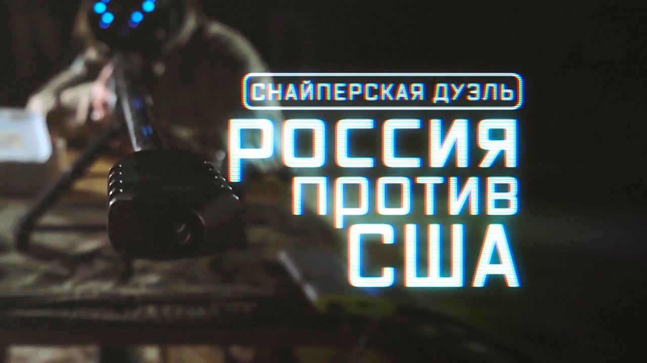Снайперская дуэль. Россия против США