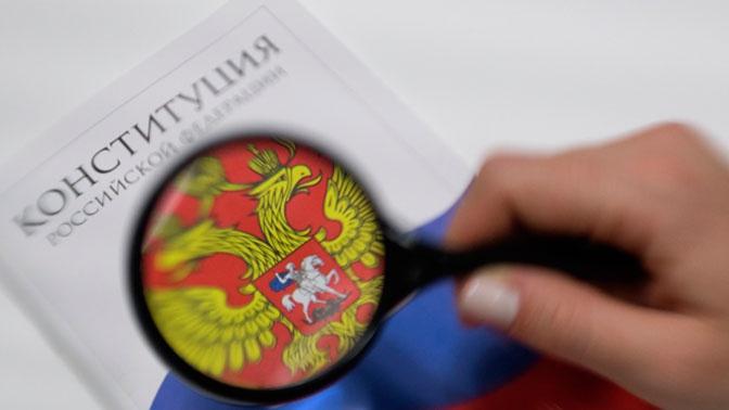 Более 90% россиян считают необходимыми поправки в Конституцию