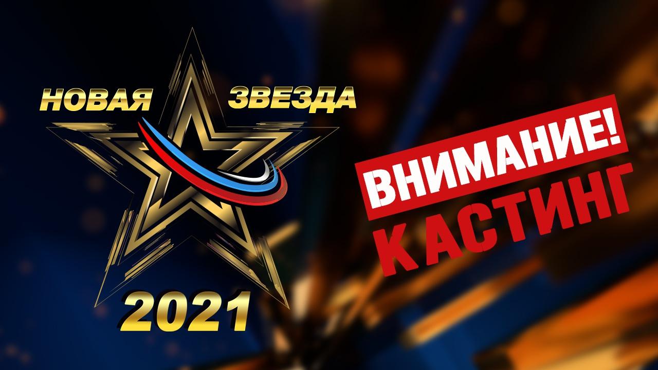 «Новая Звезда-2021»: концепция конкурса