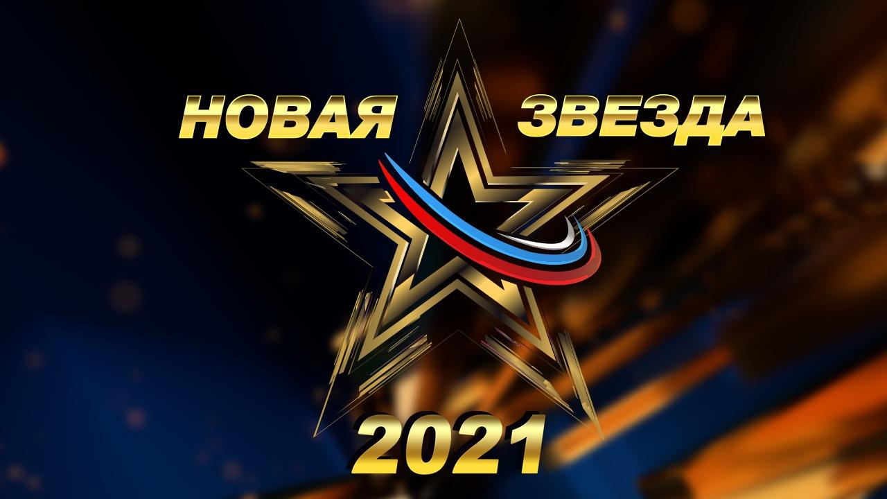«Новая Звезда - 2021»