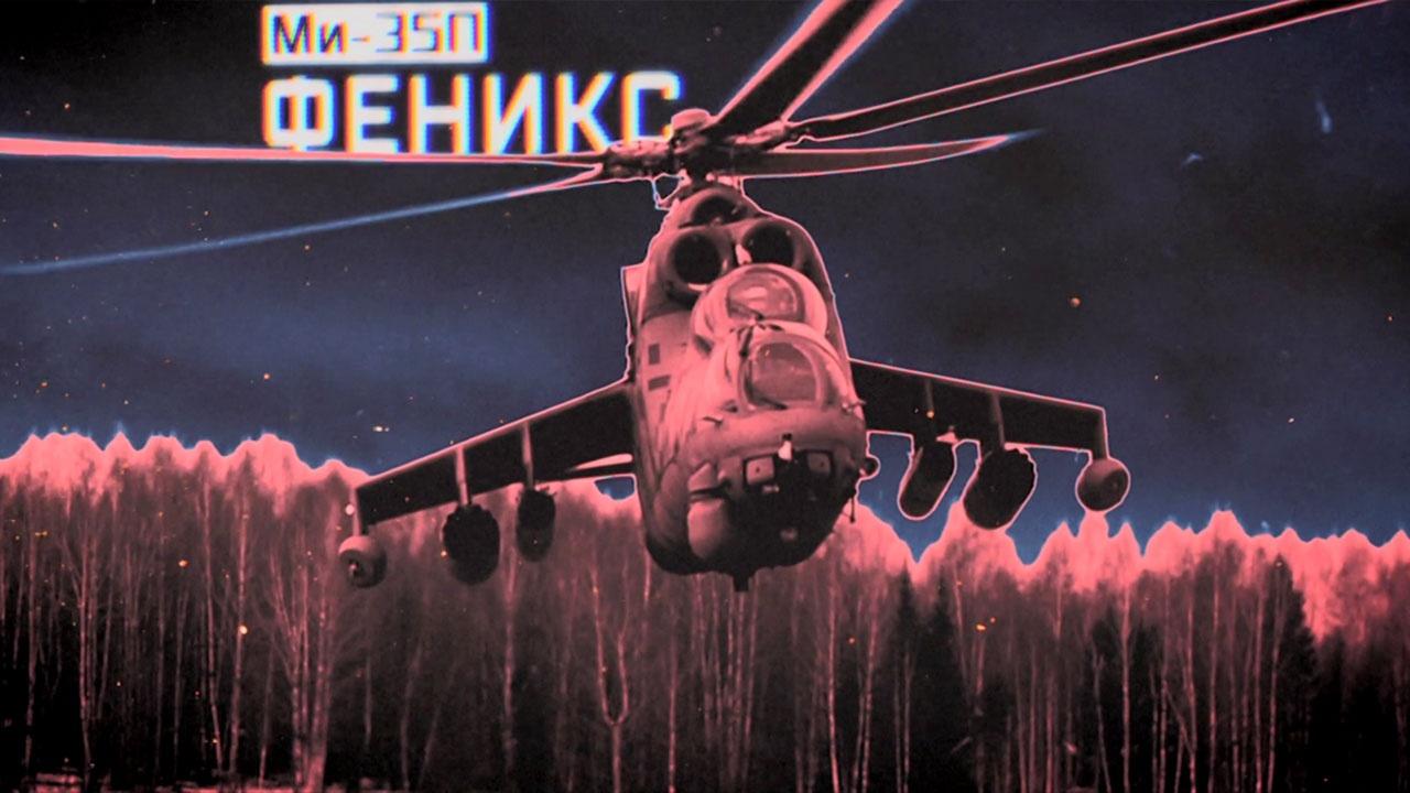 Ми-35П. «Феникс»