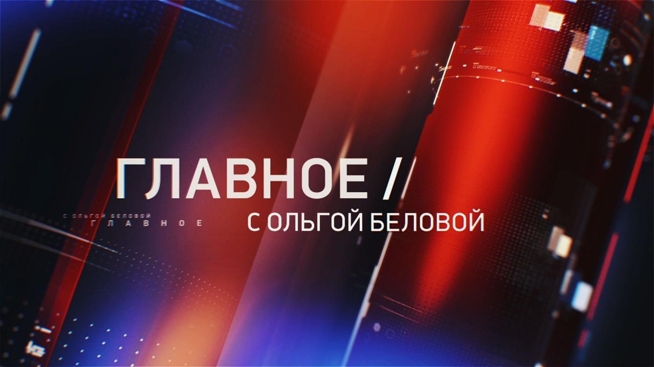 Главное с Ольгой Беловой