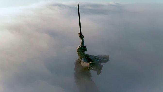 Сквозь туман времен: памятник «Родина-мать» в Волгограде сняли с беспилотника